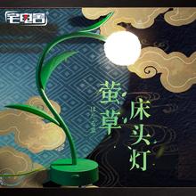 宅电舍阴阳师二次元创意礼物莹草COS动漫周边夜灯书灯台灯萤草