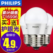 飞利浦led灯泡E27暖白黄e14大小螺口LED球泡节能照明光源lamp单灯