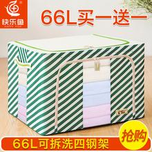 快乐鱼衣服收纳箱牛津布整理箱衣柜储物箱折叠收纳盒大号棉被袋
