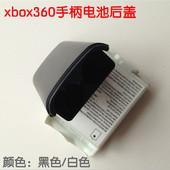 360手柄后盖 360配件 黑白双色 电池仓 全新XBOX360手柄电池盒