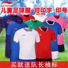 李宁儿童足球服套装学生短袖短裤套装男青少年比赛训练服小孩球衣