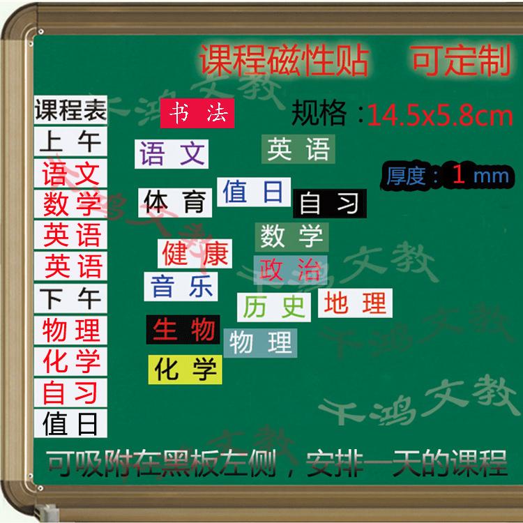 课程表磁性贴 磁性黑板课程贴 可移动科目牌软磁贴 可定制课程牌