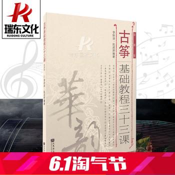 正版古筝基础教程三十三课 人民