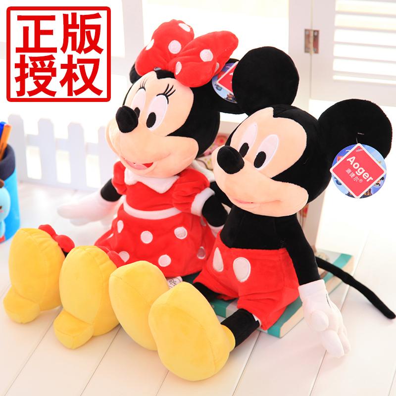 女生生日礼物米奇米妮公仔布儿童正版米老鼠毛绒玩具娃娃玩偶