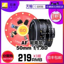 尼康小痰盂50mm定焦f1.8D单反相机人像大光圈全画幅镜头全国联保