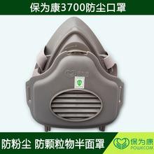 包邮 保为康3700防尘面罩保卫康防尘口罩劳保N3703过滤棉煤矿 正品
