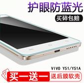 步步高vivoy51钢化膜vivoY51A手机前后保护贴膜Y51L钢化玻璃膜