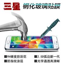 三星 i9100 S3 i9300 i9082 9080 钢化膜 防爆玻璃膜裸片手机贴膜