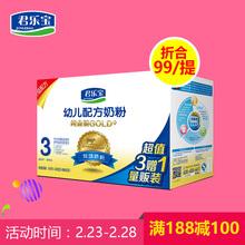 【天猫超市】君乐宝纯金装3段幼儿奶粉 四联包 12-36个月 1600g