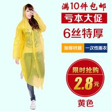一次性雨衣便携加厚批发旅游旅行儿童男女成人户外登山骑行轻薄