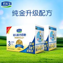 君乐宝奶粉3段纯金装盒装四联包幼儿奶粉牛奶粉 1600g*2盒