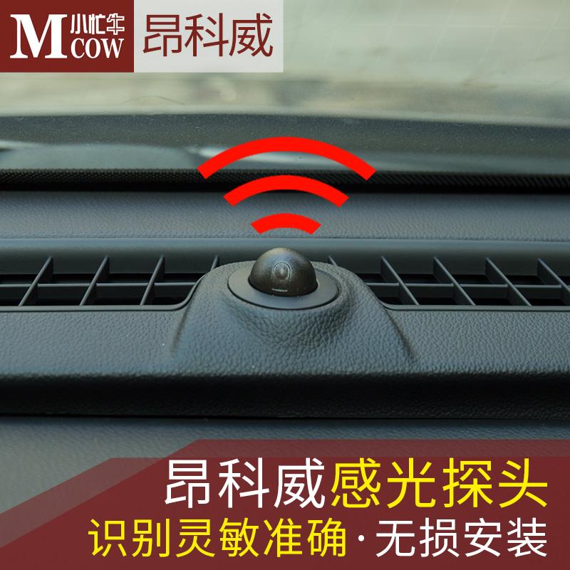 专用于昂科威感光盖光线传感器自动大灯感光探头盖电瓶负极保护盖