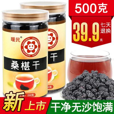 暖民四川攀枝花黑桑葚干250gx2瓶新鲜桑椹果干桑果做桑葚子膏酒茶