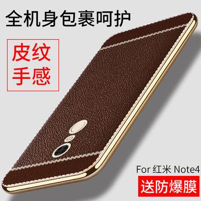 红米note4手机壳note4x高配版保护套硅胶防摔创意商务男女款皮纹