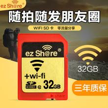 易享派WiFi相机内存卡32g wifi SD卡8G高速无线单反微单16G存储卡