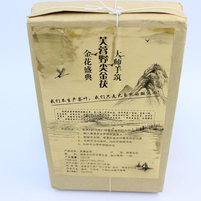 黑茶湖南安化黑茶 茯砖 1KG 金花多 野生 高山安华金茯 包邮促销