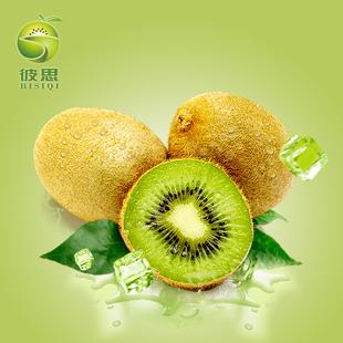 【彼思】浙江绿奇异果 5斤单果100g左右猕猴桃新鲜水果江山弥猴桃