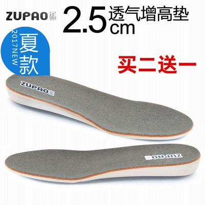 夏季隐形内增高鞋垫男女运动透气舒适增高垫休闲皮鞋垫1.5/2.5cm