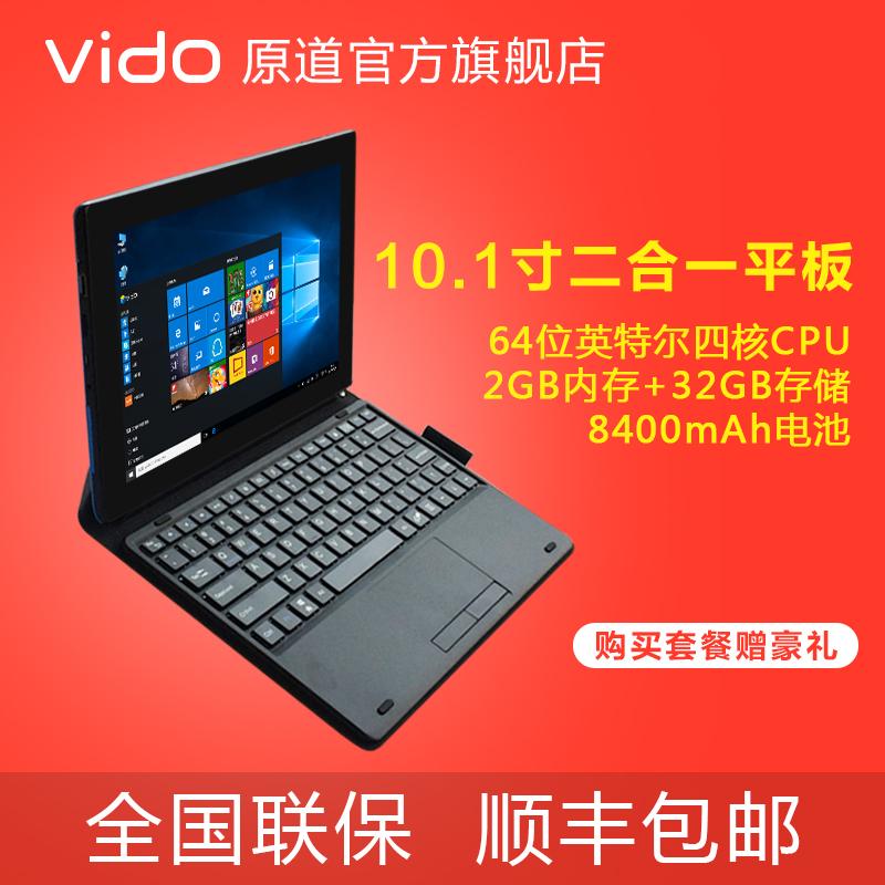 系统商务二合一平板电脑WIN8英寸四核32GB10.1W10原道window