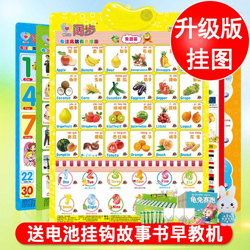 儿童玩具发声全套挂图有声识字语音拼音宝宝认知启蒙