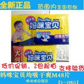 男女通用 中号M48片尿不湿 均吸干爽 包邮 妈咪宝贝纸尿裤 2包