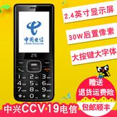 顺丰送16G卡1万毫安电源ZTE/中兴 CCV19 电信2G直板学生老人机