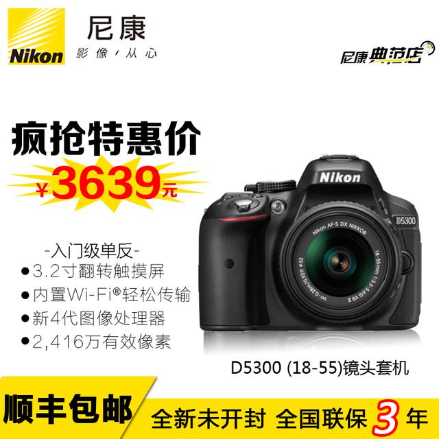 货到付款 带wifi 尼康单反d5300 55套机 照相机 高清数码 分期购