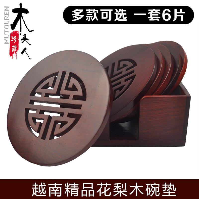 越南红木花梨木杯垫碗垫