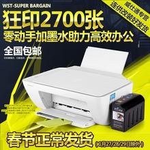 惠普2132打印复印扫描一体机学生家用喷墨照片打印机家用A4纸办公