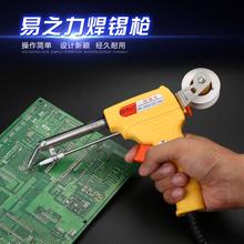 易之力手动焊锡抢家用电烙铁抢烙铁自动送锡焊锡机60W洛铁锡抢
