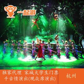 【大学生票】杭州宋城门票/千古情演出门票大学生(观众席演出)票