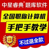 中星睿典2017职称计算机考试模块word/xp/Excel/ppt真题库初中高