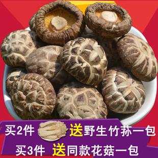 买3包送1包  野生特级小花菇农家椴木香菇干货批发冬菇蘑菇肉厚