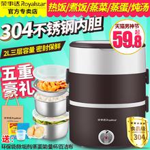 荣事达电热饭盒热饭器三层蒸煮饭盒可插电加热保温304不锈钢便携
