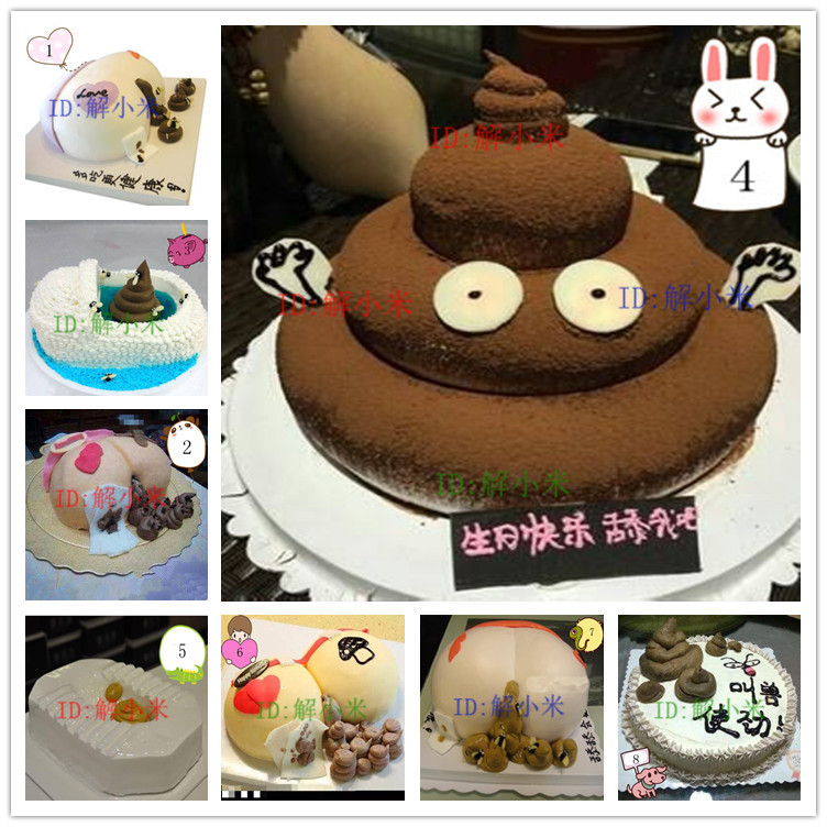 大便便屎创意恶搞情趣生日蛋糕上海广州南京西安北京全国同城配送