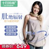 十月妈咪孕妇防辐射服吊带电脑银纤维内穿防辐射孕妇装正品连衣裙