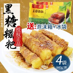 晨盟黑糖糍粑4袋 红糖糍粑糯米火锅店小吃糕点 点心地方特色小吃