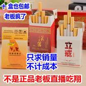包邮 烟电子烟 清肺戒烟灵植物本草汉草薄荷味烟罗汉果点燃型戒烟