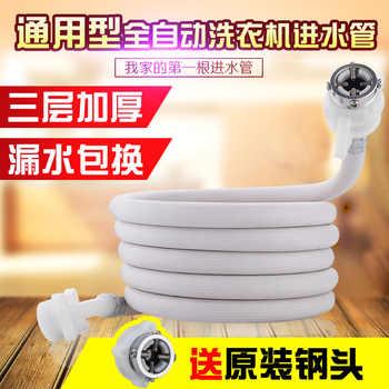通用型全自动洗衣机进水管(0.6米款) 券后5.8元起包邮