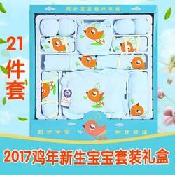 纯棉新生儿衣服春秋婴礼盒母婴用品初生满月0-6月新生儿宝宝套装