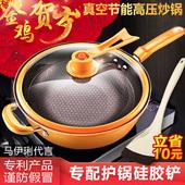 电磁炉通用平底锅 厨房锅具 爱格32cm真空炒锅不粘锅无油烟锅铁锅