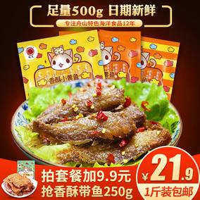 铭元香酥小黄鱼500g舟山特产即食海鲜零食香辣黄花鱼干小鱼仔包邮
