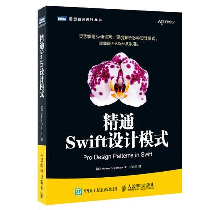 正版现货 精通swift设计模式 灵活掌握Swift语言 深度解析多种设计模式 全面提升iOS开发水准