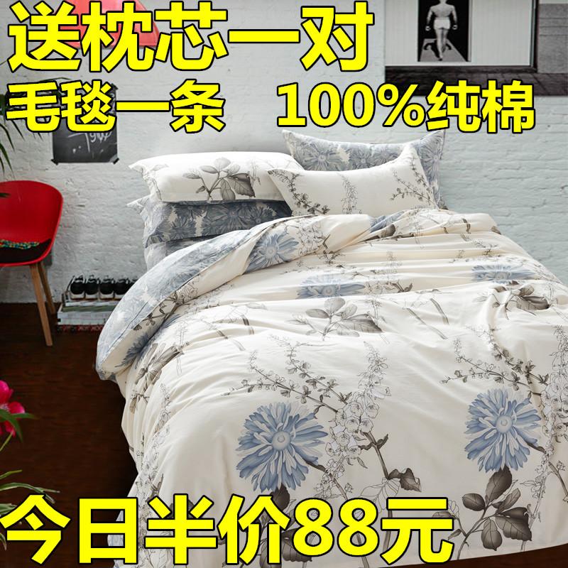 双人床单被套 简约床上用品 四件套纯棉