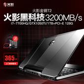 火影 金钢 T2 15.6英寸游戏本 i7-7700HQ独显学生手提笔记本电脑