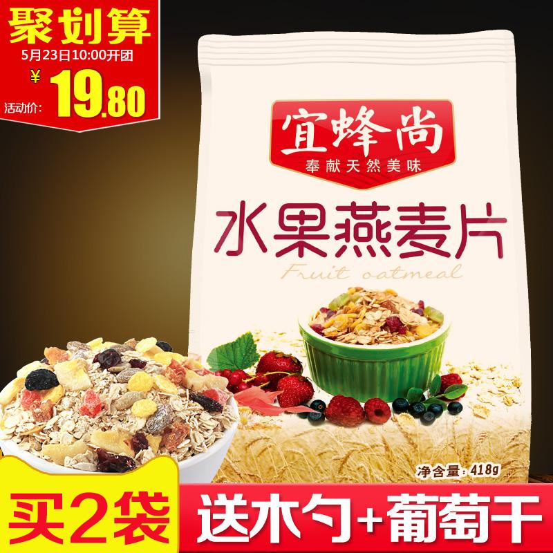 早餐袋装食品谷物即食营养坚果饮品 水果燕麦片