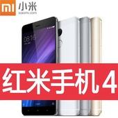 现货 赠【护套+贴膜】Xiaomi/小米 红米手机4 32G 高配全网通手机