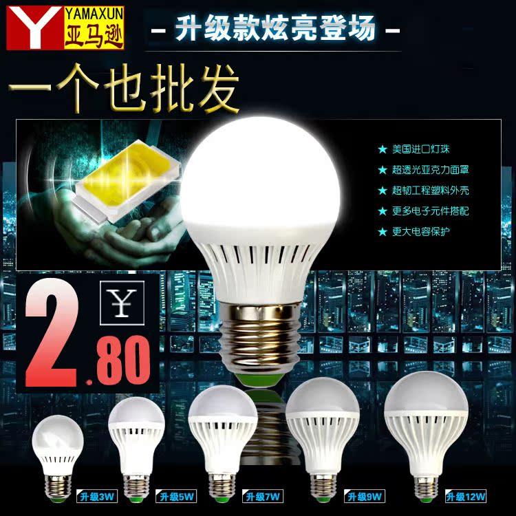 厂家批发led灯 led球泡灯 led节能灯 E27螺口照明 3W5W7W9W12W24W