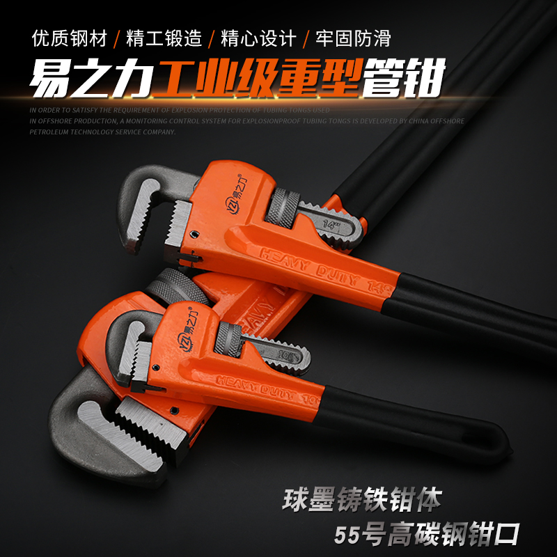 易之力美式重型管子钳 水管钳 圆管钳 安装钳 手虎钳万用扳手工具