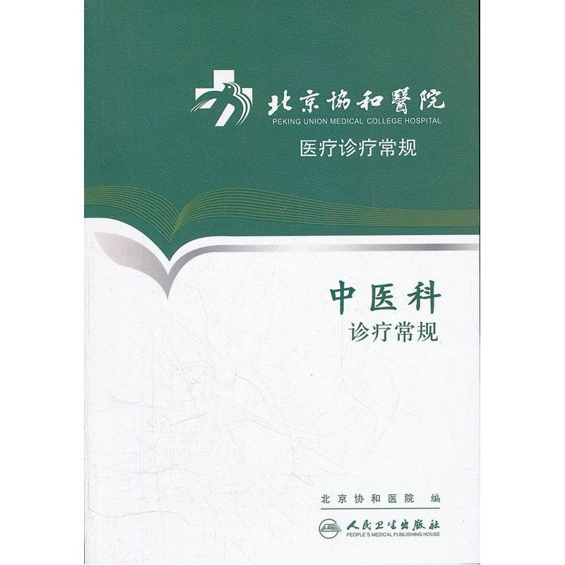北京协和医院医疗诊疗常规·中医科诊疗常规